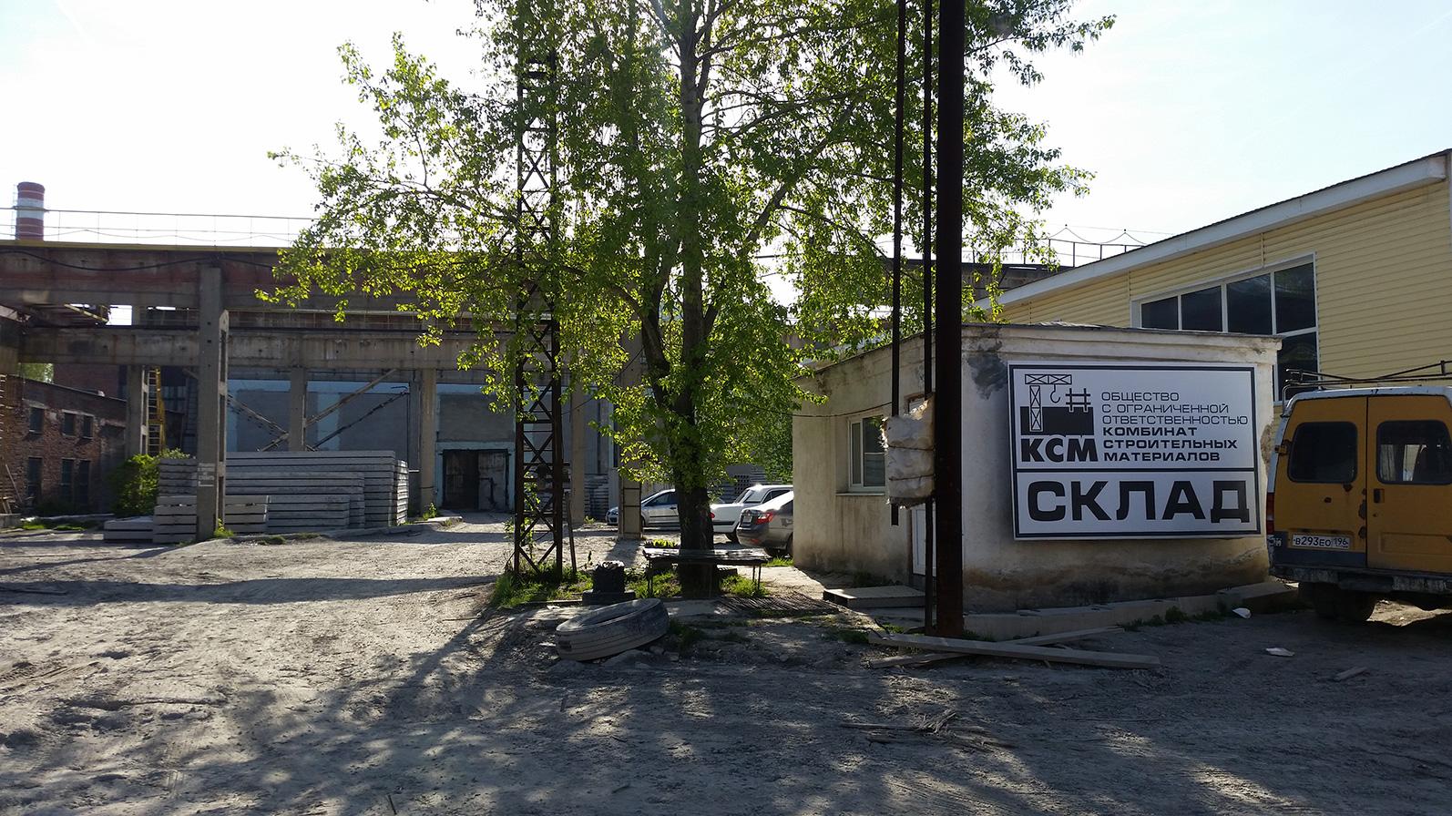 Производители жби екатеринбург жби для жилого дома